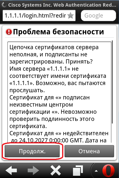 Wi-Fi ПГУ Opera Mobile Android cert